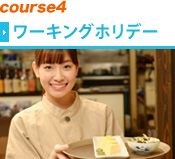 course4・Working Holiday Course